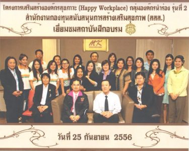 Happy_Work_Place