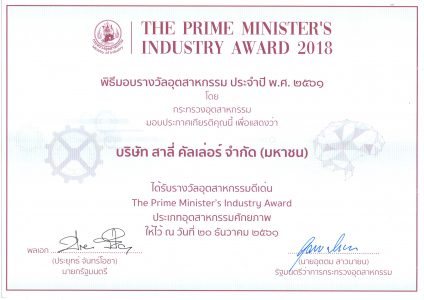 The Prime Minister's Industry Award 2018-TH
